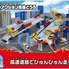 Takara Tomy & Tomica Toys Car World - 2019 New Ring Road Highway Child's Car Playset for Christmas present