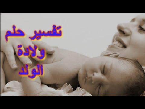 حلمت اني ولدت ولد وانا لست حامل هل ولادة الولد خير ام شر