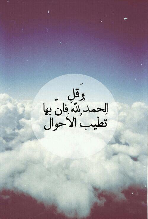 صور عن الحمد الحمد لله علي كل شيء في الحياه بالصور صباح