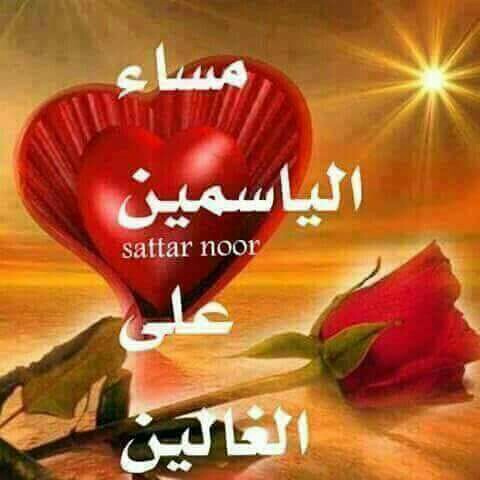 مساء المحبه صور مكتوب عليها مساء المحبة والخير صباح الورد