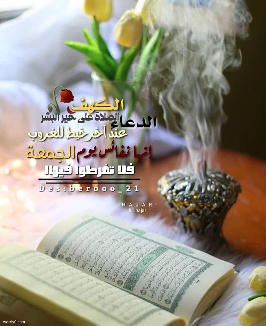 This is اعلان مسلسل كل اسبوع يوم جمعه.mp4 by rahal on vimeo, the home for high quality videos and the people who love them. خلفيات يوم الجمعه , اجمل خلفيات معبرة عن يوم الجمعه - صباح
