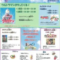 ~大阪府立中央図書館イベント~ハッピーフェスタ 入場無料