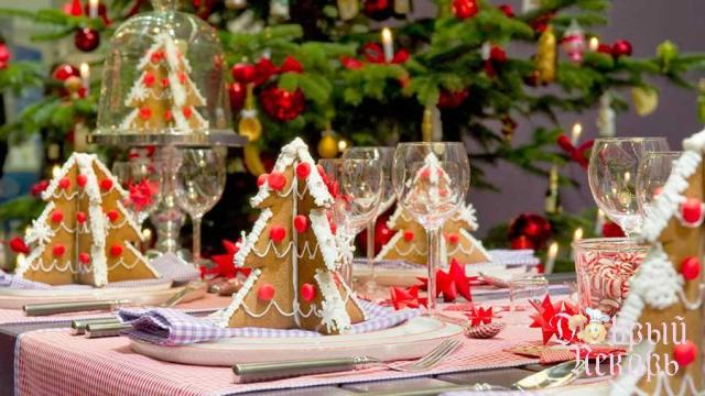 Новогодний стол в год Красного Огненного Петуха