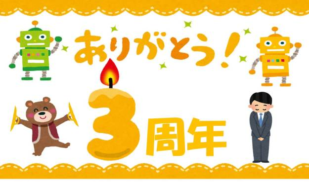 GFCブログ3周年ありがとう
