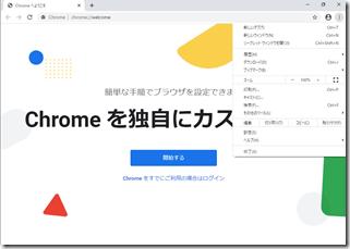 Chorme_Setting1_thumb[1]