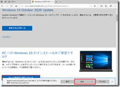 Win10MCT-Upgrade01-2