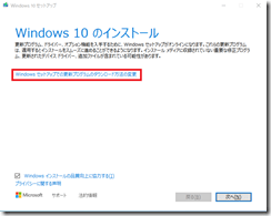 Win10MCT-Upgrade15