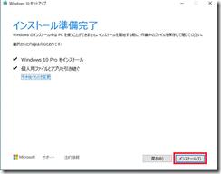 Win10MCT-Upgrade18-2