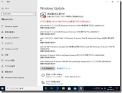 WindowsUpdateEdge004
