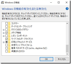Win10-21H1_WinFeatures04