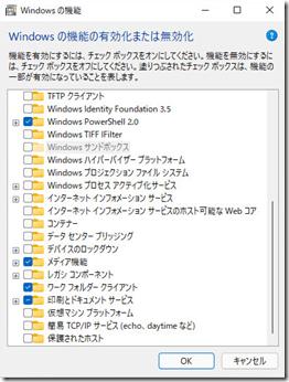 Windows11-IPUpdate16-2