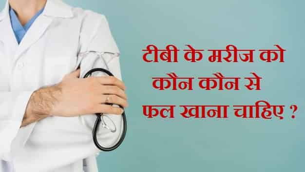 टीवी-के-मरीज-को-कौन-से-फल-खाना-चाहिए (2)