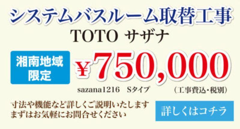 お風呂取替え サザナ TOTO システムバス ユニットバス お風呂 リフォーム 茅ヶ崎