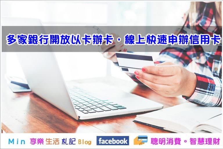 信用卡資訊 – M i n 理財生活札記