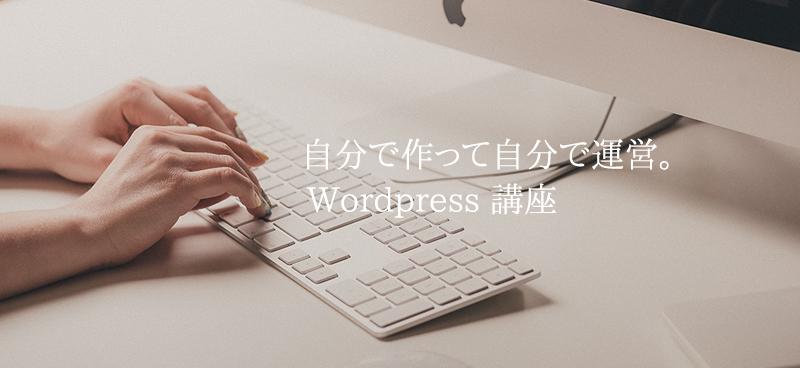所沢・飯能Wordpress講座goodleaf wworks