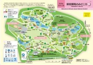 新宿御苑マップmigoro1503harua - コピー