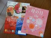 母の日の花ギフトをコンビニ3社で比較!カタログが見やすく種類が豊富は!