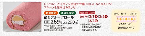 ファミマ恵方巻スイーツ3