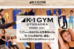 K-1 gym Jiyugaoka