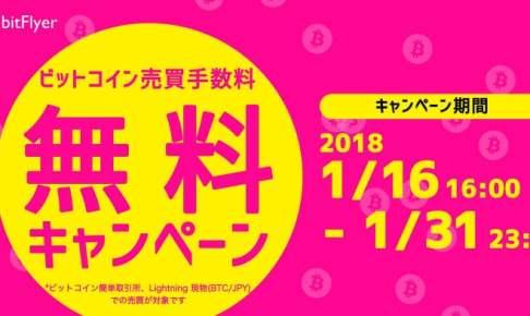 bitFlyer(ビットフライヤー)ビットコイン売買手数料無料キャンペーン