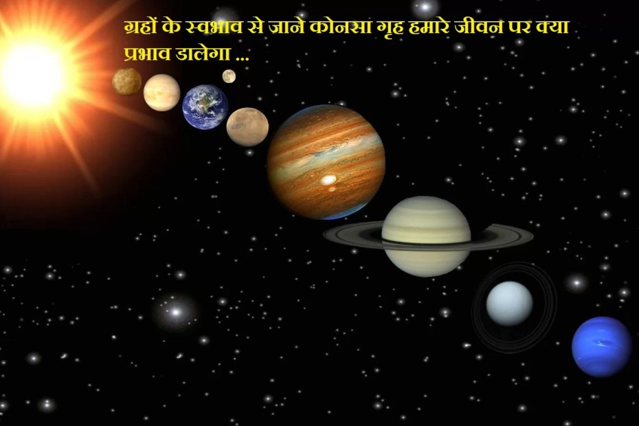 Nature of Planets
