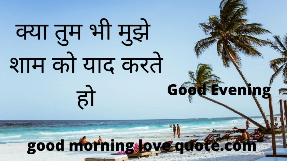 Good Evening Shayari Hindi