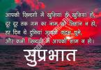 Good Morning Images With Shayari Photo