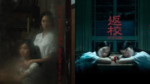 《返校》影集劇照:劉芸香和方芮欣相互依存