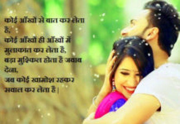 Hindi Love Shayari Quotes Whatsapp Status Whatsapp DP  Wallpaper Photo Download