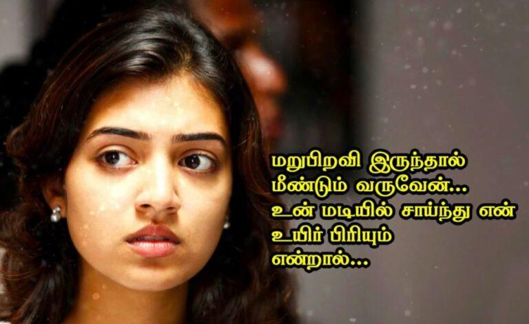 Love Status Images In Tamil