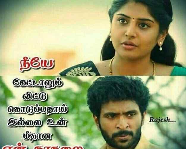Love Status Images Photo pics Wallpaper In Tamil | WhatsApp DP in Tamil