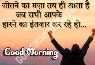 Best-Hindi-Quotes-Shayari-Good-Morning-Images-Download