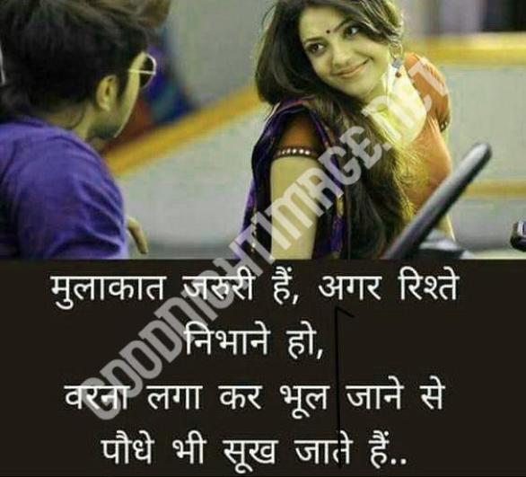 Beautiful Hindi Whatsapp HD DP