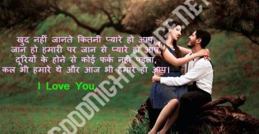 Romantic-Love-Status-I-Hindi-Images-Download-Whatsapp-DP