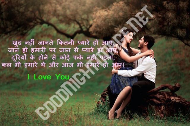 Romantic-Love-Status-I-Hindi-Images-Download-Whatsapp-DP