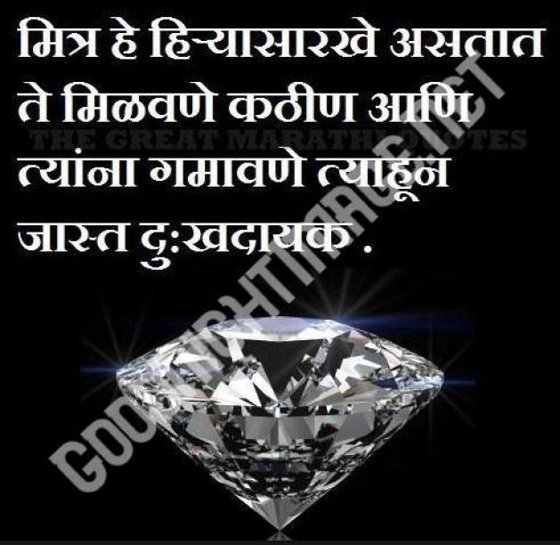 Marathi quotes & thoughts Image