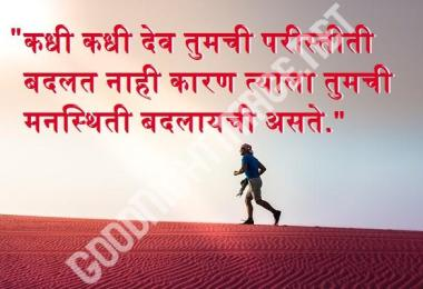Best-Marathi-quotes-thoughts-Images-Free-Download