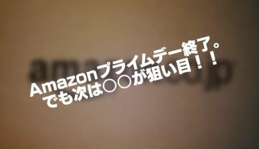Amazonプライムデー終了。でも次は○○が狙い目!!