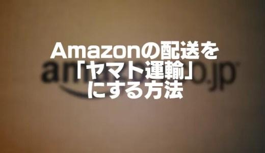 Amazonの配送を「ヤマト運輸」にする方法