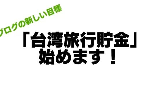 「台湾旅行貯金」始めます!