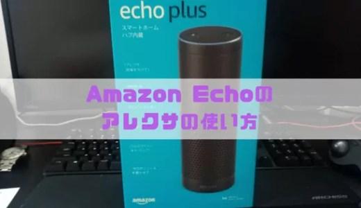 Amazon Echo(アマゾンエコー)のアレクサの使い方