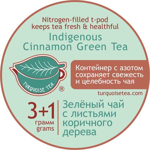 Порционный зелёный чай с листьями коричного дерева