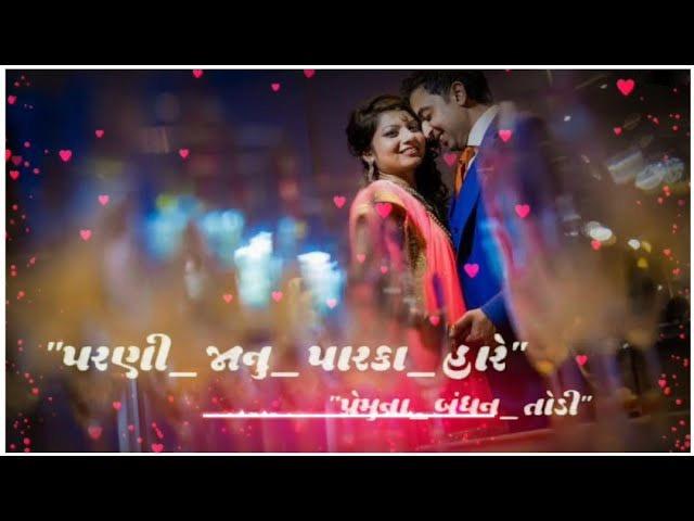 Gujarati Lyrical Whatsapp Status Video Free Download