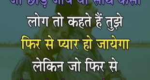 Chhod Jaaye Vo Saath Kaisa | Download Free Shayari Image