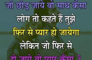 Chhod Jaaye Vo Saath Kaisa   Download Free Shayari Image