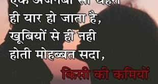 Kisee Par Etavaar Ho Jaata Hai | Free Download Shayari Image