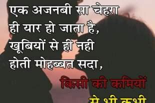 Kisee Par Etavaar Ho Jaata Hai   Free Download Shayari Image