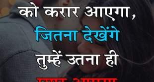 Samne Baithe Raho Dil Ko Karar | Love Shayari Quote