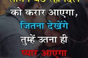 Samne Baithe Raho Dil Ko Karar   Love Shayari Quote