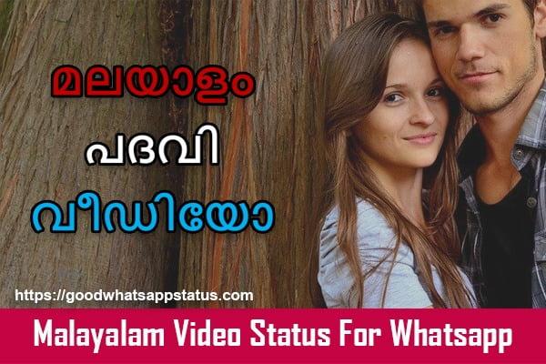 Malayalam Whatsapp Status Video Download | Good Whatsapp ...